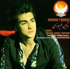 تصویر شاهین فیروزی