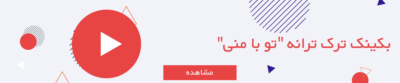 بنر رضا صادقی c1