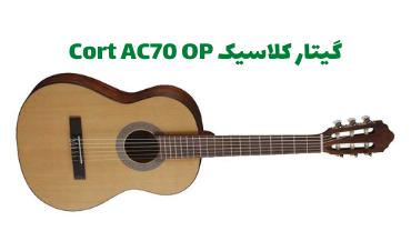 قیمت گیتار کلاسیک Cort AC70 OP