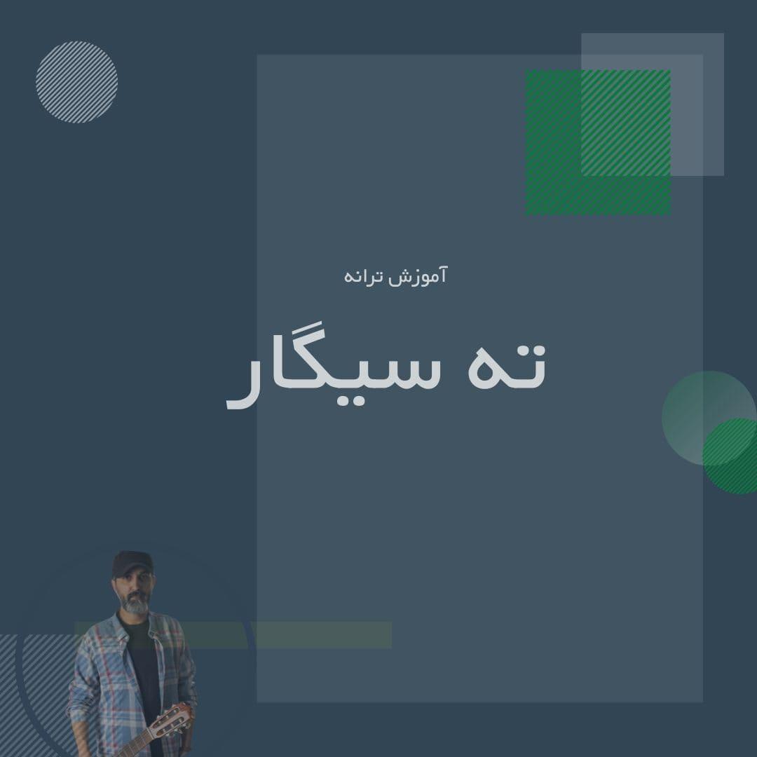 تصویر ته سیگار از رستاک حلاج