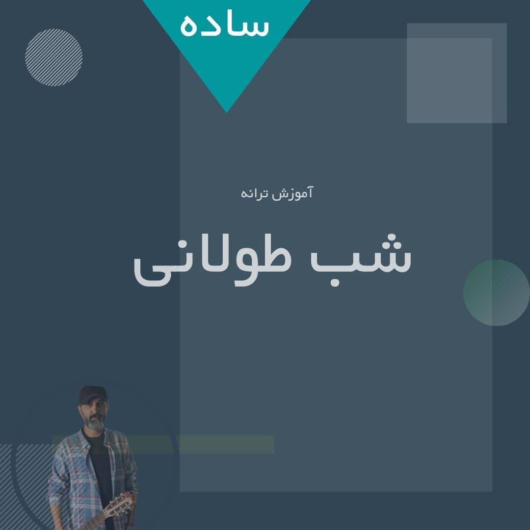 تصویر ورژن ساده آهنگ شب طولانی از علی مولایی