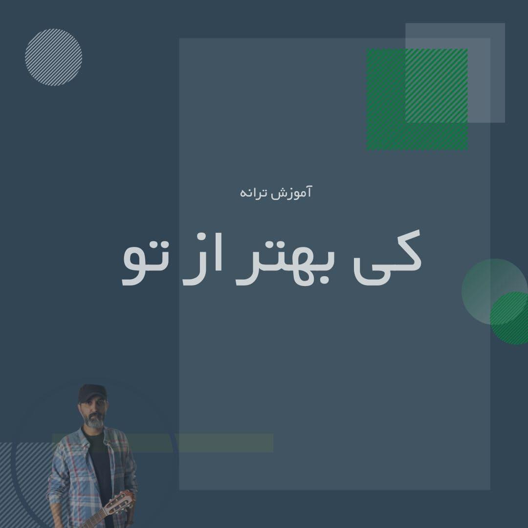 تصویر آموزش آهنگ کی بهتر از تو  - به همراه آموزش ملودی