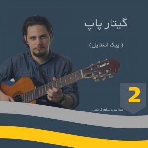 تصویر گیتار زدن با پیک - بخش دوم