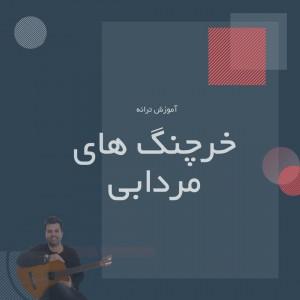 تصویر ترانه خرچنگ های مردابی از حبیب