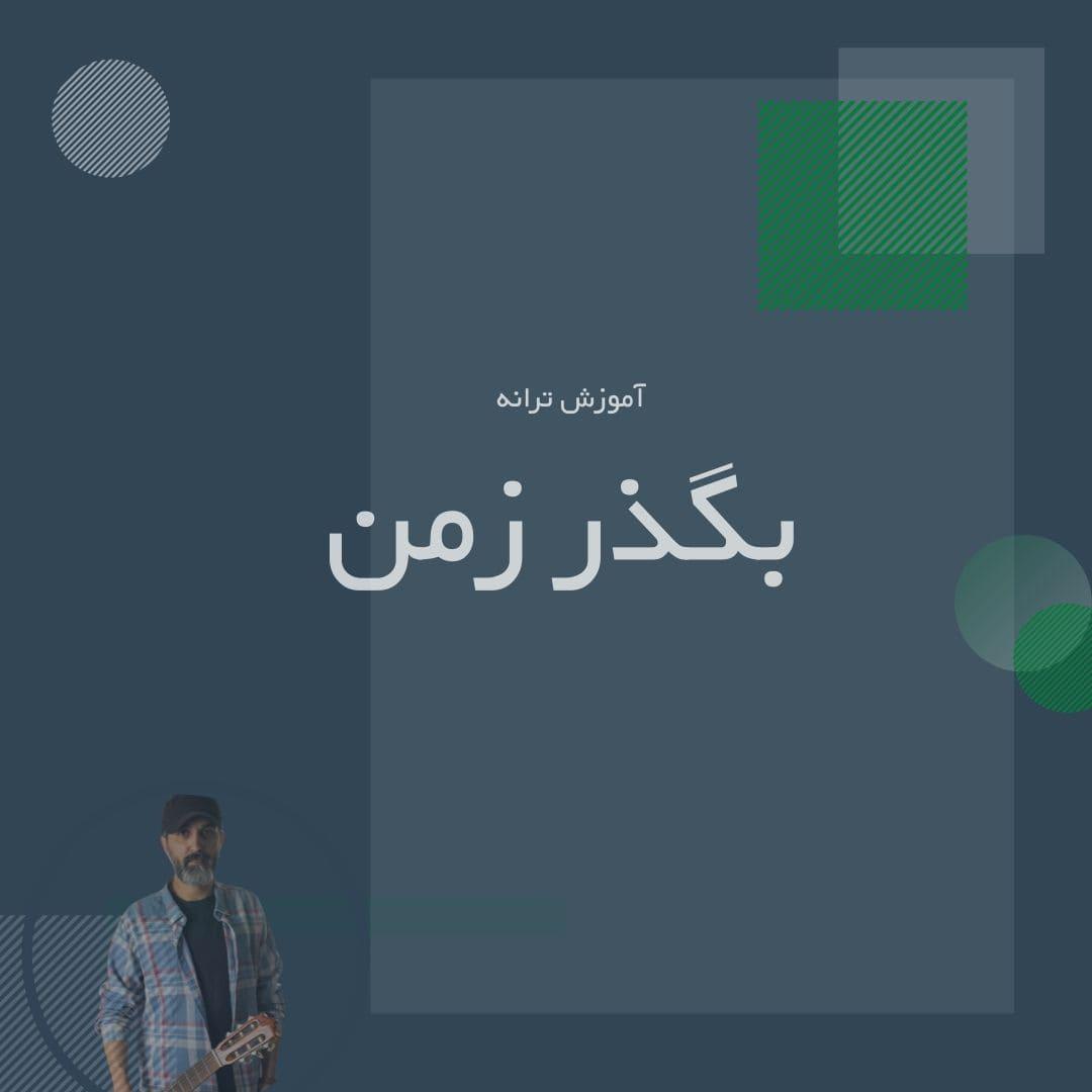 تصویر آهنگ بگذر ز من به همراه آموزش ملودی
