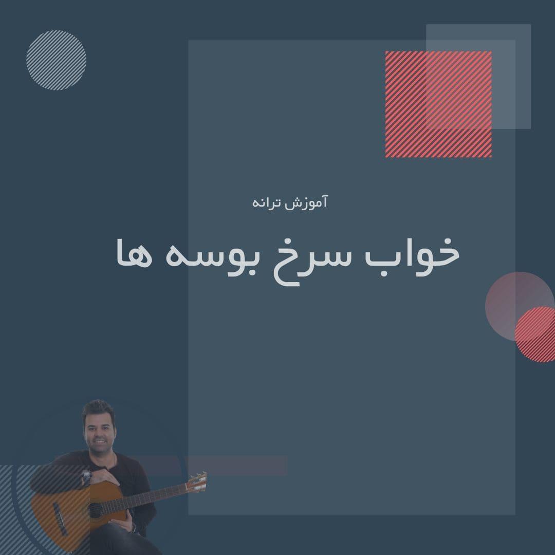 تصویر خواب سرخ بوسه ها از حبیب