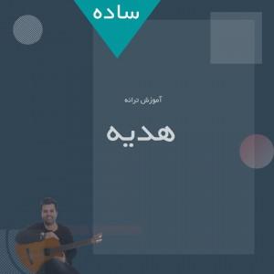 تصویر آموزش آهنگ هدیه با گیتار (ورژن ساده)