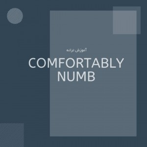 تصویر آموزش آهنگ Comfortably Numb از Pink Floyd