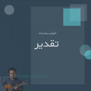 تصویر آموزش آهنگ تقدیر با گیتار
