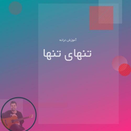 تصویر ترانه تنهای تنها از شهاب مظفری
