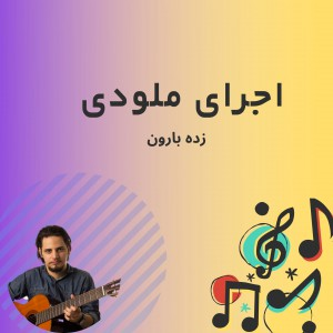 تصویر اجرای ملودی گیتار زده بارون از مسعود صادقلو