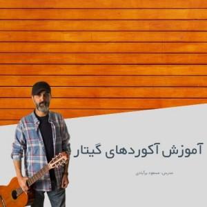تصویر آموزش آکوردهای گیتار