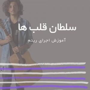 تصویر ریتم ترانه سلطان قلب ها از عارف