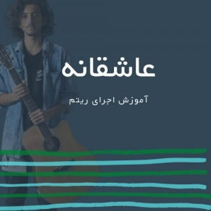 تصویر ریتم ترانه عاشقانه از فرزاد فرزین