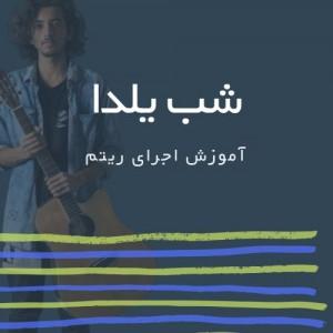 تصویر ریتم ترانه شب یلدا از کوروش یغمایی