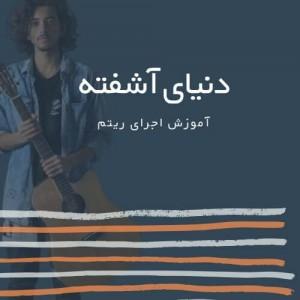تصویر ریتم ترانه دنیای آشفته از آراد آریا