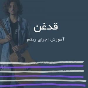 تصویر ریتم ترانه قدغن از شهیار قنبری