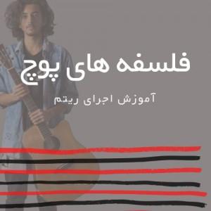 تصویر ریتم ترانه فلسفه پوچ ار سیامک عباسی
