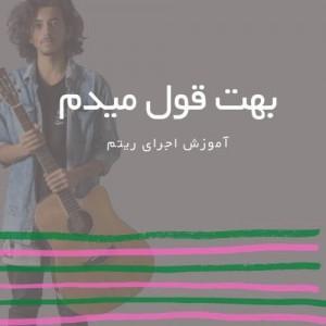 تصویر ریتم ترانه بهت قول میدم از محسن یگانه