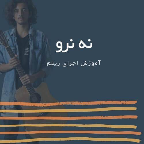 تصویر ریتم ترانه نه نرو از سیروان خسروی
