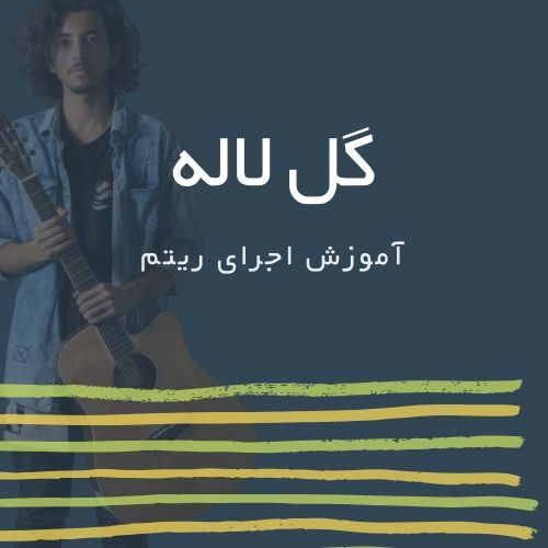 تصویر ریتم ترانه گل لاله از شهیار قنبری