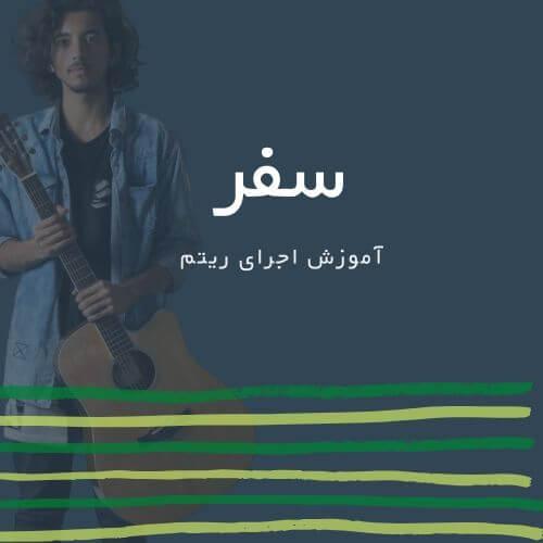 تصویر ریتم ترانه سفر از فرامرز اصلانی