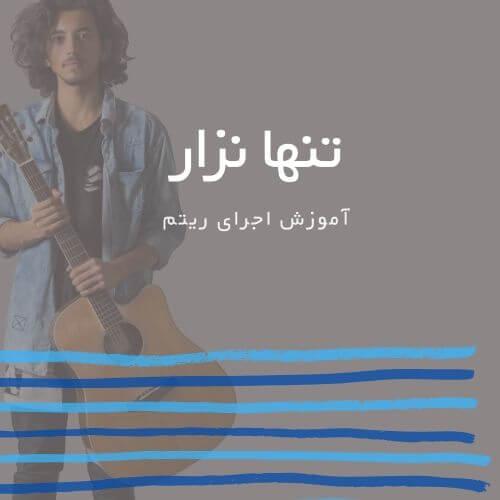 تصویر ریتم ترانه تنها نزار از سیروان خسروی