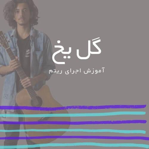 تصویر ریتم ترانه گل یخ از کوروش یغمایی