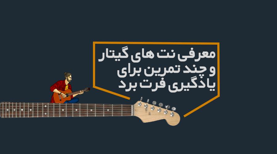 معرفی نت های گیتار و چند تمرین برای یادگیری فرت برد