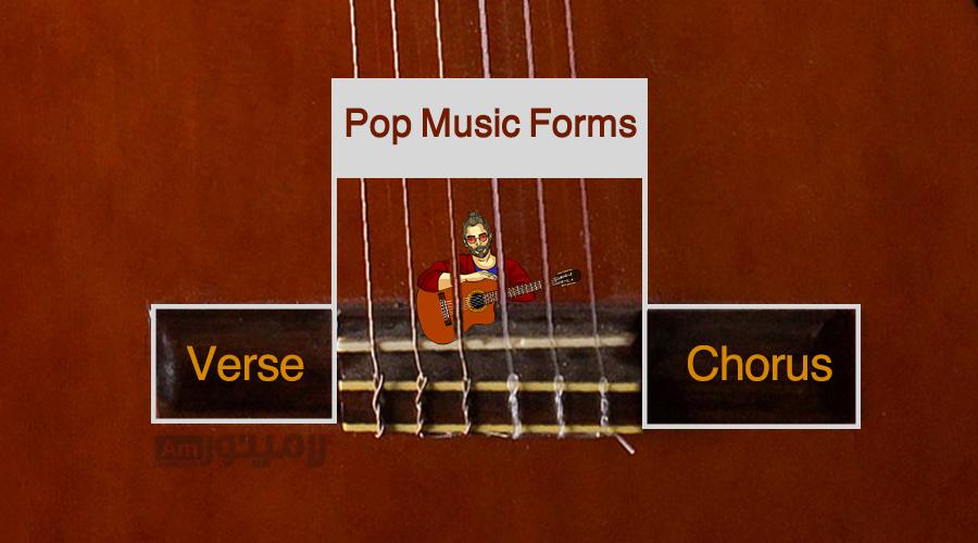 فرم در موسیقی پاپ ؛ قسمت اول :  آموزش ورس و کورس